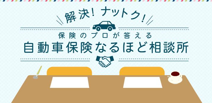 保険 自動車 任意
